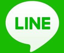 初心者】LINEのタイムラインで情報を流します たくさんの人に情報を共有して欲しい方!