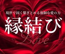 強靭な縁結び◆祈祷の力で愛を引き寄せいたします ◆恋愛成就・結婚・復縁・愛される力・全ての縁結びを承ります◆