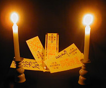 陰陽術代行 心の苦しみ解放や強力な縁結びします 陰陽術の心の苦しみ解放・強力な縁結び+霊符謹製+12時間祈祷