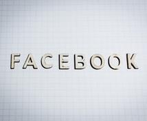 フェイスブックのアカウント育成方法をお教えします 目指せ友達5000人!作業効率が高く凍結リスクの低い方法です
