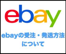 ebayの受注と発送についてお教えします ebayでの受注の仕方・発送の方法について