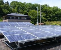野立て太陽光発電自作ノウハウについて提供します 12kWシステムの施工実績あり。何でも相談に乗ります!