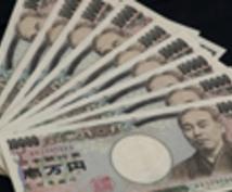 主婦でもとっても簡単に1万円を何回も手に入れることができる方法♪