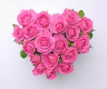 女性限定。貴女の幸せ引き寄せ体質に変化させます 恋活・婚活・リア充☆ 幸せを引き寄せる体質への改善サポート