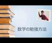 小学校・中学校・高校の数学問題お任せください!