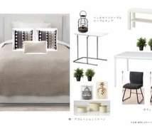 インテリアコーディネーターが家具のご提案をします プロの目線からご提案!格安家具でも実用性・見映えの良いものに