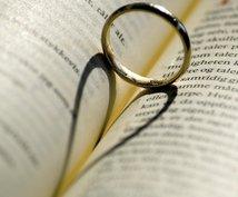 あなた様を恋人と結婚まで導きます 霊視、霊感を中心に、感じた事を正直にお伝えいたします。