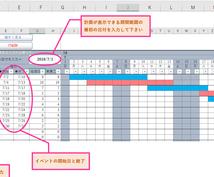 簡単!管理表!いつもの作業を楽にします 面倒なスケジュール管理、ガンチャート作成の効率アップ!!