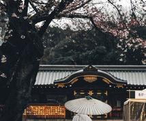 あなたの引き寄せたい神様、仏様との縁を繋ぎます 東京の神社仏閣寺院に代理祈願いたします。多忙で行けない方