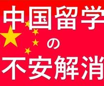 中国留学中の携帯契約、銀行口座開設の質問に答えます 中国留学しようと思っている方向け【行く前はやはり不安がある】