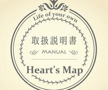 あなただけの取扱説明書(心の地図)作ります 何が大切か迷っているあなたへ「その意図(糸)、繋げます」