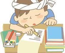 中学生の宿題、お手伝いします 宿題が多くて解らない方!わかりやすくお教えします
