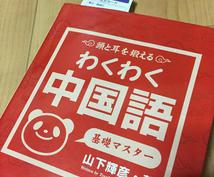 基礎から中国語を教えます 本場で学んだ中国語を教えます!!