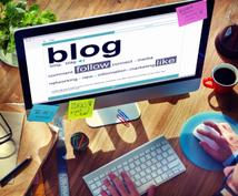 あなたの記事書きます ブログ記事、アフィリエイト記事でお困りのあなたへ!