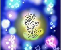 【受付停止】☆★心の花★貴方をイメージしたヒーリングイラスト★☆