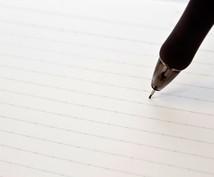 ご指定のキーワードに関するコラムを創作・作成します 納品目安3日&緊急対応受付中(応相談) 会報や社内報その他に