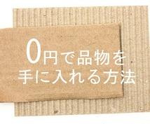 無料で商品をゲットする方法を4つお教えします(^^)