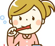 お口の中の相談、正しい歯磨きの仕方教えます プロの歯科衛生士にお任せください