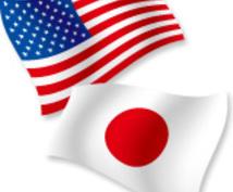 米国大卒業、住在歴10年!英語⇄日本へ翻訳します 日常会話からビジネスレベルまで!
