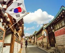 初めての韓国旅行で絶対に役立つ韓国語教えます 旅行が何倍も楽しくなる!便利で簡単な挨拶と単語20選