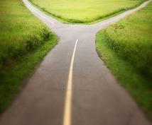 進むべき道に迷ったとき、不安なとき、お役に立ちます 就職or進学? 転職or現状維持? ふさわしい相手はどっち?
