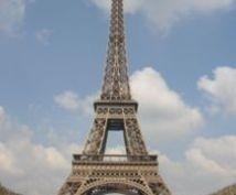 パリ旅行のお手伝いします。