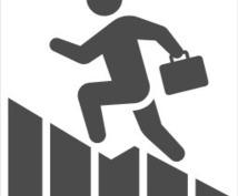 コンサルタントが人事制度を導入します 従業員数10名以上の企業様を対象とした人事制度を導入をします