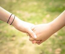 あなたの恋愛相談、乗ります 恋愛に臆病になっているあなたへ。