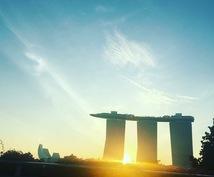 シンガポール旅行に関することならなんでも提案します 普通のシンガポール旅行では飽き足らないあなたへ