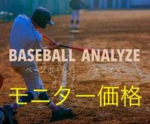 バッティングフォーム・ピッチングフォーム改善します 本気で野球が上手くなりたいあなたへ