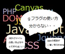 web技術、特にJavascriptについてわからないことがある方へ、教えます。