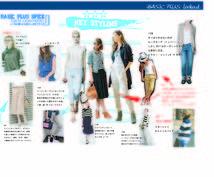ファッション・雑貨関係のコンサルします 【小売様・メーカー様】かる~く販売・運営支援を求める方