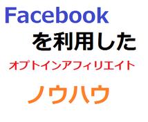 【簡単】Facebookを使用したオプトインアフィリエイトのノウハウ