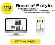 LIFESTYLEメディア『Fstyle magazine.』に広告掲載しませんか?(1週間)