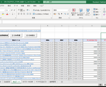 ヤフオクへの出品ツールを販売します オークタウン用の出品ファイルを自動作成します
