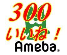 アメーバブログのいいね!28日間お手伝いしします アメブロのアクセスアップ・いいね返し集客宣伝に効果あり☆