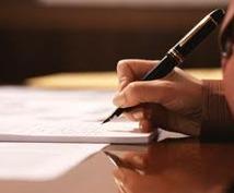 小説の書き方・あなたの小説のレビュー書きます
