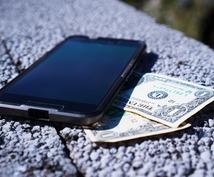 【携帯電話料金の見直し】平均、年間12,000円以上お得!