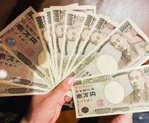 最も簡単に月10万円稼ぐ方法教えます ネットビジネス初心者にもおすすめ!誰にでも出来ます!!