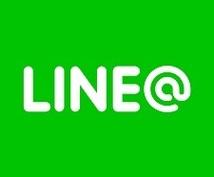 実証済‼︎LINE@で160万稼いだ方法を教えます LINE@マーケティングで高額商品を売りたい方へ‼︎