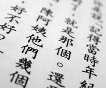 中国語の文章が読みたい方へ、翻訳いたします。