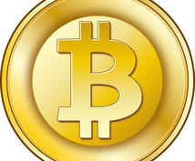 初心者向け!『仮想通貨』で稼いでいる方法教えます 超簡単な初心者必見のマニュアル!