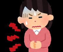 お話何でもお聞かせ下さい(◜‿◝)♡コース選べます 過敏性腸症候群などお腹の悩みについては、経験談あります。✧
