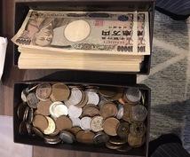 お金儲けの理屈教えます 「お金に困っている方、お金が欲しい方」