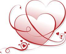 どんな恋愛相談でも乗ります とにかく話を聞いてほしい人、恋愛で悩んでいるいる人必見!