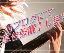 1ヶ月間、当ブログに広告【リンク】設置します 半永久的に残る広告!6ヶ月でも2500円からの超破格!
