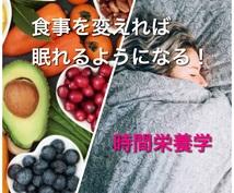 睡眠上級者向け「眠れるカラダ」にする食事法教えます 食事を変えて体内時計を整える!眠れるカラダづくり!