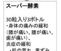 しみ・しわ・たるみ・美肌・ダイエット・カラダ痛み炎症などでお悩みの方必見!!