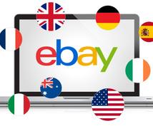 ebay輸出、利益が取れる(儲かる)商品教えます 直近1週間のデータを渡します!落札履歴1万円分の商品リスト!