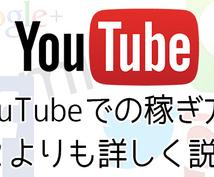 "YouTubeで好きなことして""今すぐ""稼ぐ方法伝授します!"